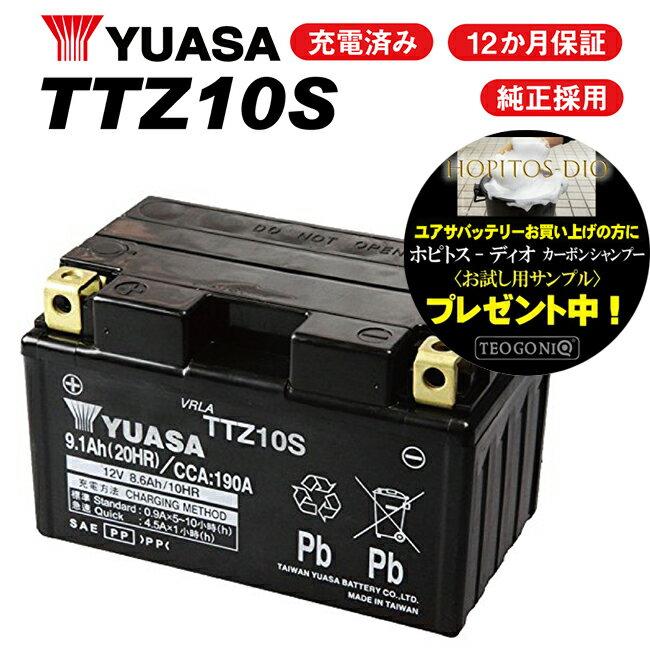 バイク用品, バッテリー CBR600RR Special EditionBC-PC37 TTZ10S YUASA YTZ10S 1