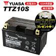 【着後レビューで次回送料無料クーポン】【1年保証付】 ユアサバッテリー TTZ10S バッテリー【YUASA】【YTZ10S】【GTZ10S】【10S】【互換】【バッテリー】【あす楽】