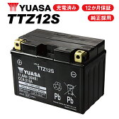 【送料無料】【1年保証付】ユアサバッテリー YTZ12S バッテリー【YUASA正規品】TTZ12S【FTZ12S DTZ12S GTZ12S 古川バッテリー】【互換】【液入れ充電済み 高性能バッテリー充電器使用】あす楽