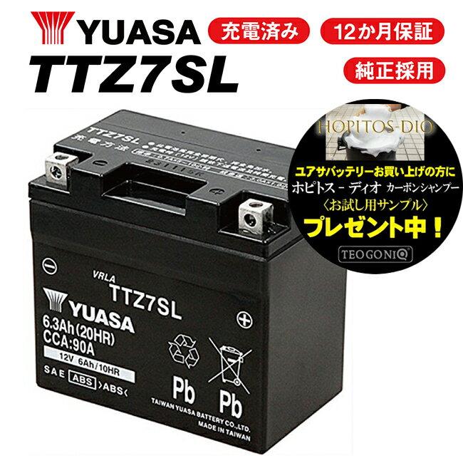 バイク用品, バッテリー Dio BA-AF57 TTZ7SL YUASA YTZ7S 1