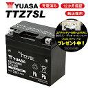送料無料 ユアサ YTZ7S TTZ7SL 高性能 バッテリー充電器使用 充電済みユアサバッテリー YUASA 正規品 FTZ7S GTZ7S DYTZ7S-BS 7S YUASA 古川 ユアサ 1年保証付 GSYUASA 日本電池 古河電池 新神戸電機 HITACHI 互換 送料無料 あす楽対応・・・