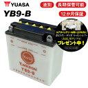 10月下旬入荷ユアサ YB9-B ユアサバッテリー 液別開放式 ...