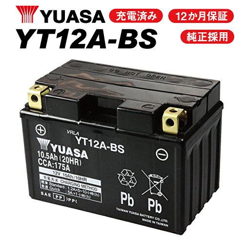 バッテリー充電済みYT12A-BS バッテリーユアサ バッ...