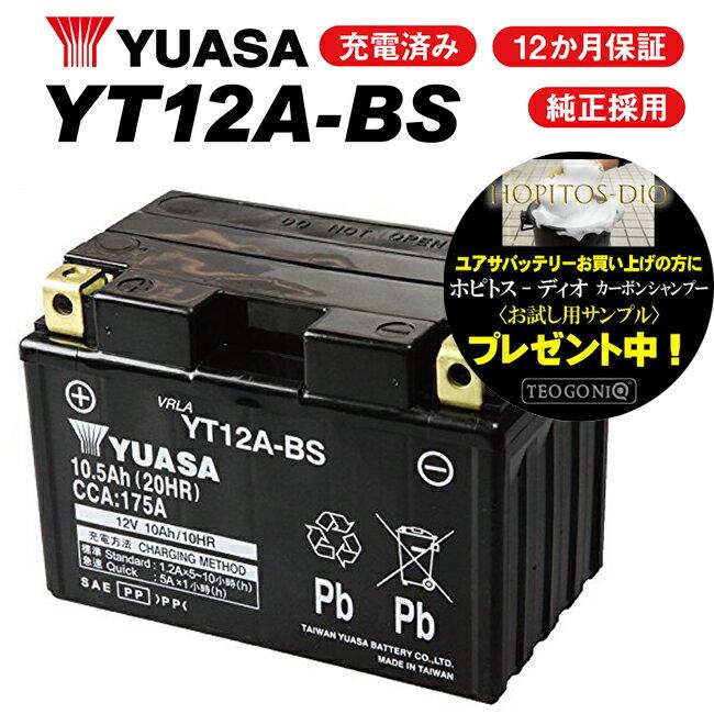バイク用品, バッテリー EPSILON250CJ43B YT12A-BS YUASA 1