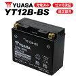 【セール特価】【送料無料】【1年保証付】YT12B-BS バッテリー【YUASA】【ユアサ バッテリー YT12B-4 GT12B-4 FT12B-4 古川バッテリー】【互換】【高性能充電器使用 即日使用可能】あす楽【02P03Dec16】