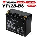 【到着後即使用可能】【12B-BS】【YTZ12B-4】【FTZ12B-4】【GT12B-4】【互換】【バッテリー】【...