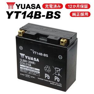 YT14B-BS台湾YUASAユアサFTZ14B-4GTZ14B-4互換バッテリー