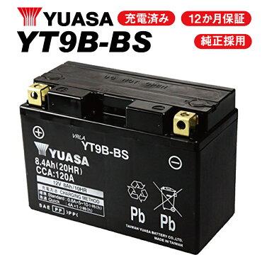 YT9B-BS台湾YUASAユアサGT9B-4/9B-4互換バッテリー
