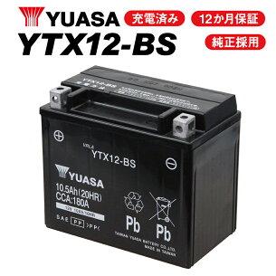 YTX12-BS台湾YUASAユアサGTX12-BS/KTX12-BS/12BS互換バッテリー