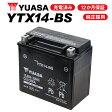 【セール特価】【着後レビューで次回送料無料クーポン】【1年保証付】YTX14-BS バッテリー【YUASA 正規品】ユアサ バッテリー【FTX14-BS GTX14-BS ATX14-BS BTX14-BS 14BS 古川バッテリー 互換】【あす楽】液入れ充電済み 即使用可