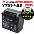 【着後レビューで次回送料無料クーポン】【1年保証付】 ユアサバッテリー YTX14-BS【YUASA 正規品】バッテリー 【FTX14-BS DYTX14-BS】あす楽