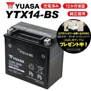 6月中旬入荷 【スカイウェイブ650LX/EBL-CP52A用】 ユアサバッテリー YTX14-BS バッテリー 【YUASA】 【14-BS】【1年保証付】【着後レビューで次回送料無料クーポン】 【あす楽】