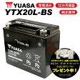 セール特価【送料無料】【1年保証付】YTX20L-BS【XL1200S スポーツスター1200スポーツ】 ユアサバッテリー バッテリー 【YUASA】バッテリー充電済み あす楽