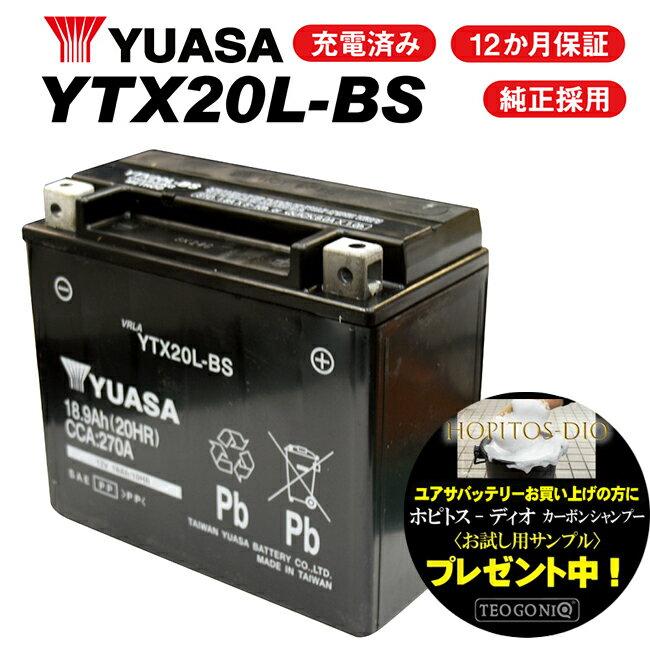 バイク用品, バッテリー FLST1450cc 0006 YTX20L-BS YUASA 1