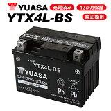 液入れ充電済み 高性能バッテリー充電器使用 YTX4L-BS ユアサバッテリー YUASA 正規品 ユアサ正規品 バッテリー GTZ5S YTZ5S YT4L-BS YT4LBS FT4L-BS 4L-BS 古川バッテリー 互換 ユアサバッテリー あす楽対応