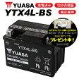 【着後レビューで次回送料無料クーポン】【1年保証付】 ユアサバッテリー 【NSR250RSE/MC28用】 YUASAバッテリー YTX4L-BS【4L-BS】