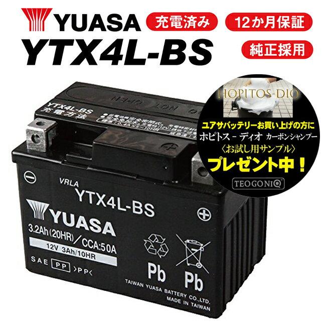 【スーパーカブ郵便車MD50MD50用】 ユアサバッテリー YTX4L-BS バッテリー 【YUASA】 【4L-BS】【1年保証付】【着後レビューで次回送料無料クーポン】 【あす楽】