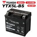 セール特価 完全充電済み YTX5L-BS ユアサバッテリー YUASA 正規品 YTZ6V YT5L-BS FTH5L-BS FT5L-BS 5L-BS 古河バッテリー互換 純正品 バッテリー 1年保証付 着後レビューで次回送料無料クーポン あす楽対応・・・