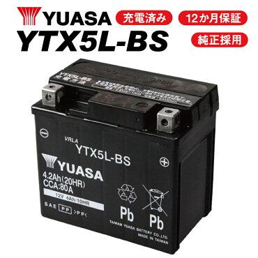 YTX5L-BS台湾YUASAユアサYT5L-BS/GTH5L-BS/FTH5L-BS/FT5L-BS/5l-BS互換バッテリー