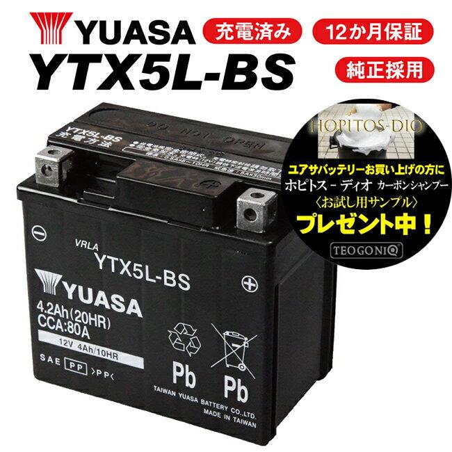 バイク用品, バッテリー 100BD-JF06 YTX5L-BS YUASA 5L-BS1