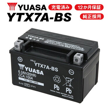YTX7A-BS台湾YUASAユアサGTX7A-BS/KTX7A-BS/7A-BS互換バッテリー