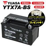 【着後レビューで次回送料無料クーポン】【1年保証付】 ユアサバッテリー YTX7A-BS【YUASA 正規品】バッテリー【FTX7A-BS DYTX7A-BS 7A-BS 古川バッテリー 互換】【高性能バッテリー充電器使用】a32【あす楽】