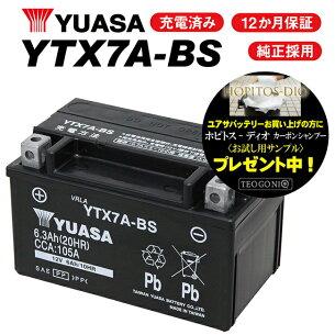 ユアサバッテリー台湾製【アドレスV125用】バッテリーYTX7A-BS