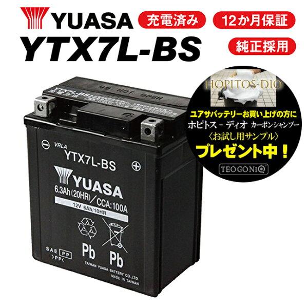 セール特価 YTX7L-BSユアサバッテリーYUASA正規品バッテリーGTZ8VGTX7L-BSKTX7L-BS7L-BS古川