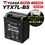 【セール特価】 YTX7L-BS ユアサバッテリー YUASA 正規品 バッテリー GTZ8V GTX7L-BS KTX7L-BS 7L-BS 古川バッテリー互換 液入れ充電済み 高性能バッテリー充電器使用 バッテリー 1年保証付 着後レビューで次回送料無料クーポン あす楽対応