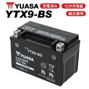 YTX9-BS台湾YUASAユアサGTX9-BS/9-BSKTX9-BS互換バッテリー