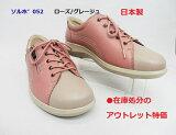 [在庫処分特価]※疲れにくく、歩きやすい靴 ▼SORBOソルボ/052/アキレス本革日本製/入れ替え処分アウトレット