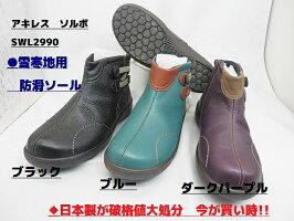 アキレスがエコーの後継ブランドとして同工場で生産▼SORBOソルボ/040.黒/アキレス本革ショートブーツを入れ替え処分