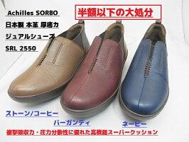 ソレボはアキレスがエコーの後継ブランドとして同工場で生産▼SORBOソルボ/105.黒メタ/アキレス本革日本製/5cmヒールを入れ替え処分