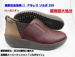 [在庫処分特価]人気のウェッジソールシリーズがカラー限定で大幅ダウン▼SORBOソルボ/2440/アキレス本革日本製/履き心地が大人気、脚が長く見える
