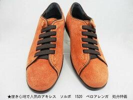 アキレスがエコーの後継モデルとして同工場で生産メンズ▼SORBOソルボ/010.黒.アキレス本革ウォーキングを入れ替え処分/日本製