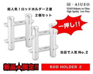高耐候性ロッドホルダー2連2個set♪