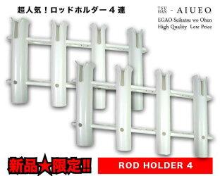 ロッドホルダー4連2個set