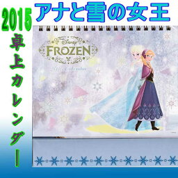 2015【アナと雪の女王 FROZEN】 デスクカレンダー卓上(割引中)