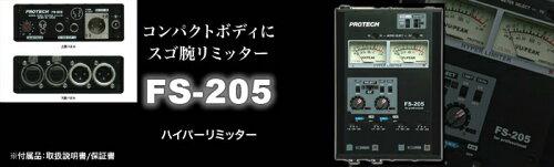 PROTECH/プロテック FS-205 リミッター ミキサー
