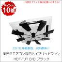 潮 USHIO ハイブリッドファン HBF-FJR B/B ブラック 黒