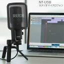 RODE ロード NT-USB スタジオマイクロフォン