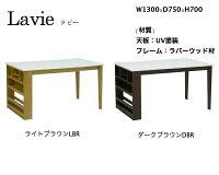 椅子テーブル折り畳み家具インテリアLavieラビーダイニングテーブル130RTLBRDBRブラウンラック付