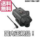 SONY リモートコマンダー RM-1BP
