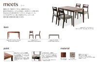 【レビュー記入で送料無料】家具インテリア椅子テーブルmeetsミーツダイニング5点セットカフェ木製ブラウン
