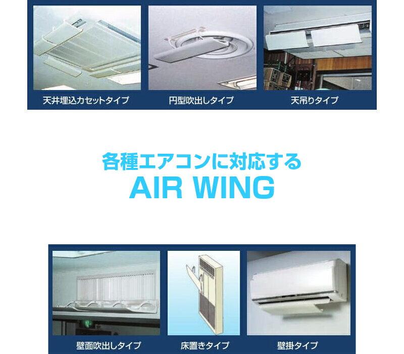 エアーウィングプロ AIR WING Pro 8台セット エアコン 風よけ AW7-021-06 アイボリー
