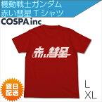 機動戦士 ガンダム ジオン シャア 赤い彗星Tシャツ 公式 COSPA コスパ レッド