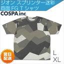 機動戦士 ガンダム ジオン スプリンター迷彩 両面 フルグラフィック Tシャツ カーキ カモ柄 公式 COSPA