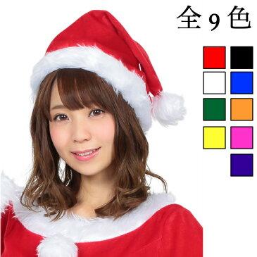 サンタ帽子 赤 白 黒 青 緑 黄色 ピンク 紫 オレンジ クリスマス コスプレ サンタクロース コスチューム Xmas 衣装