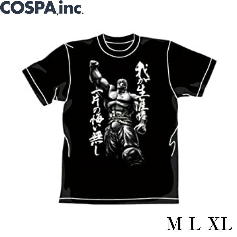北斗の拳ラオウ昇天Tシャツ BLACK ブラックCOSPA コスパTシャツ アニメ グッズパーティー イベント画像