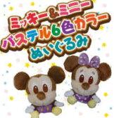 【タオル地】ミッキー&ミニーパステル6色カラーぬいぐるみミッキーとミニーのセットです。